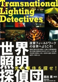 Book: Transnational Lighting Detectives