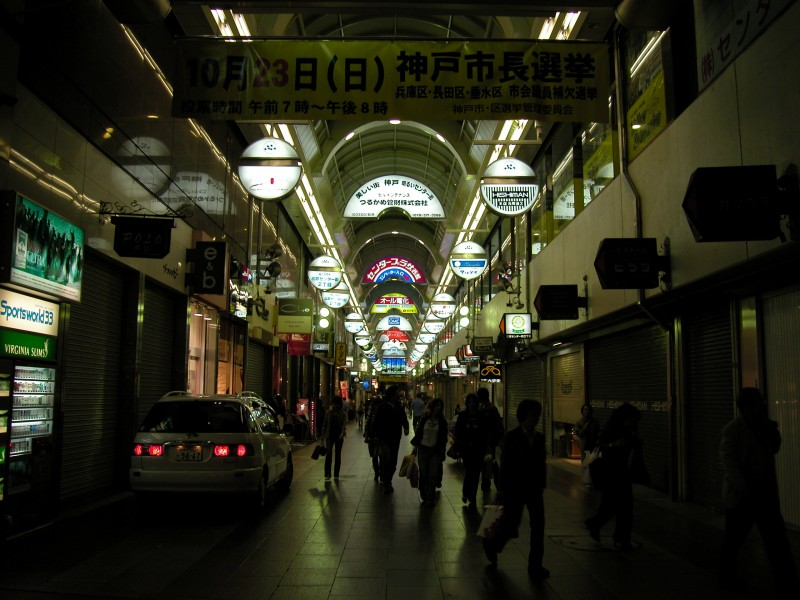Arcade in downtown Kobe