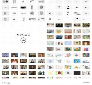 「デザインあ」の色々なコーナーのサンプル。