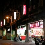 Di-Hua-Street2