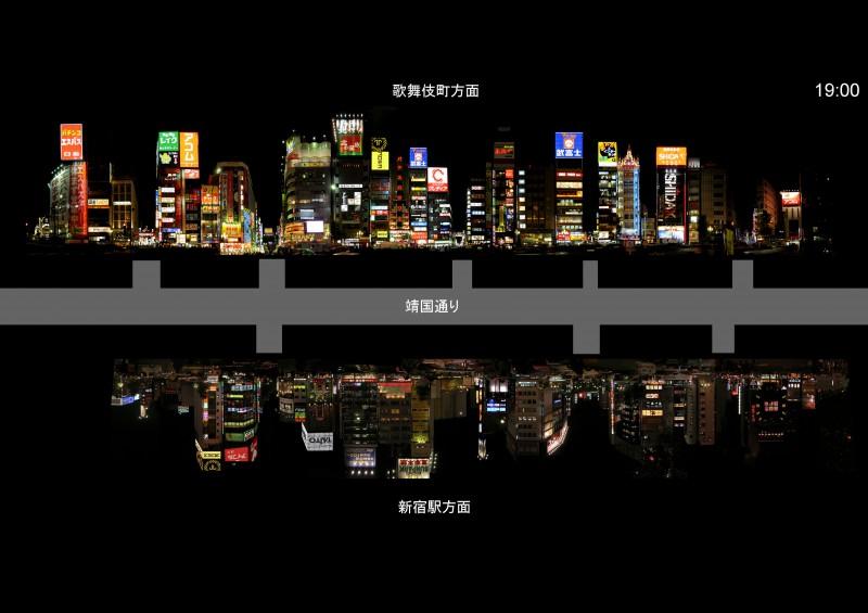 Façade along Yasukuni Street through Shinjuku, Tokyo