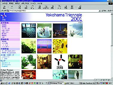 6.横浜トリエンナーレの紹介ページ