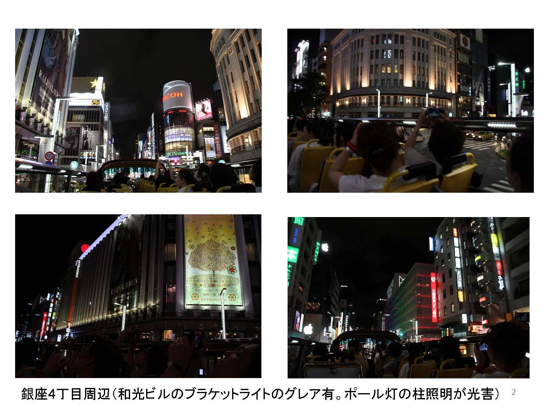 第47回街歩き写真(スカイハ゛ス)_20130904開催 (1)_ページ_2