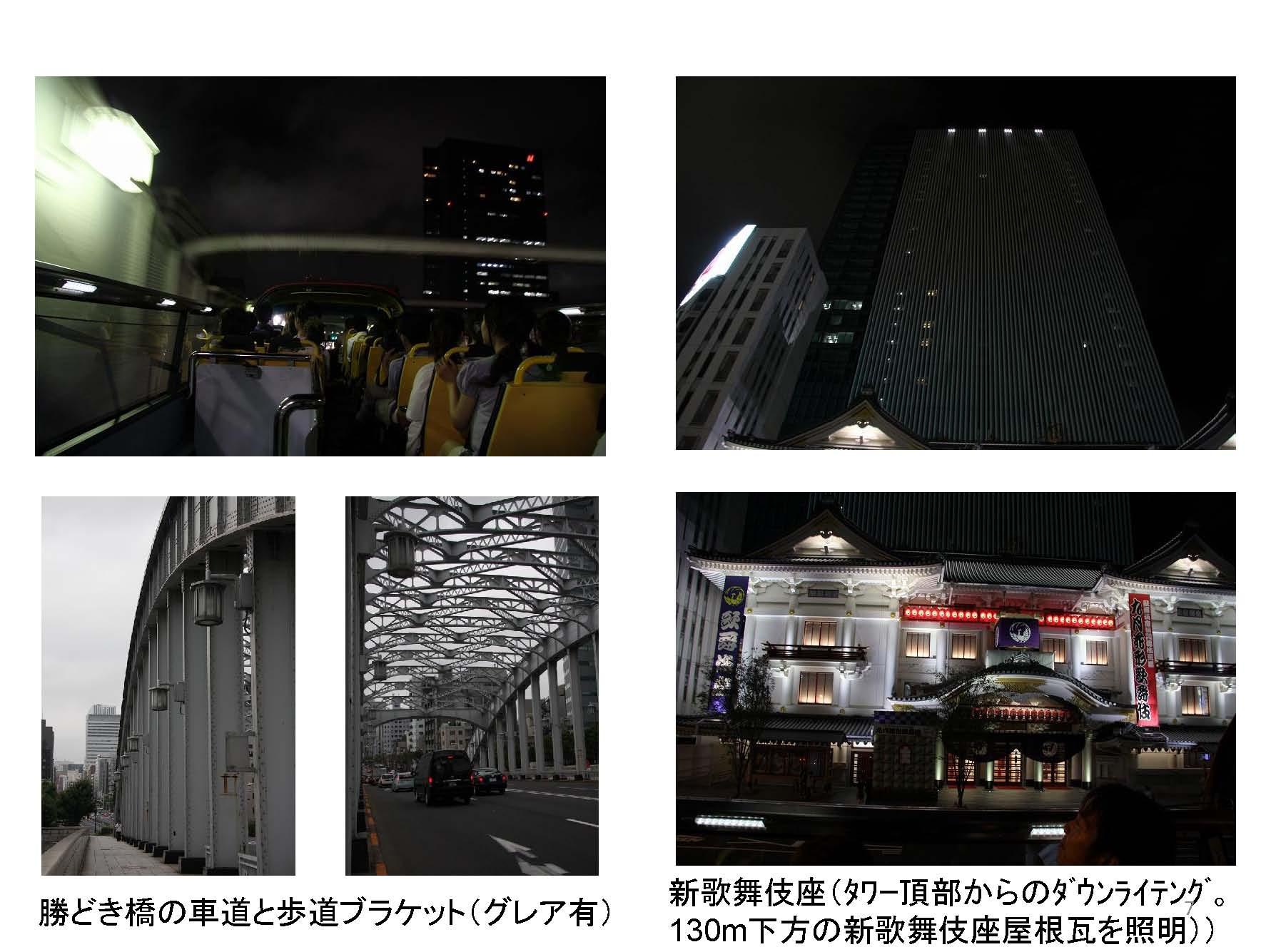 第47回街歩き写真(スカイハ゛ス)_20130904開催 (1)_ページ_7
