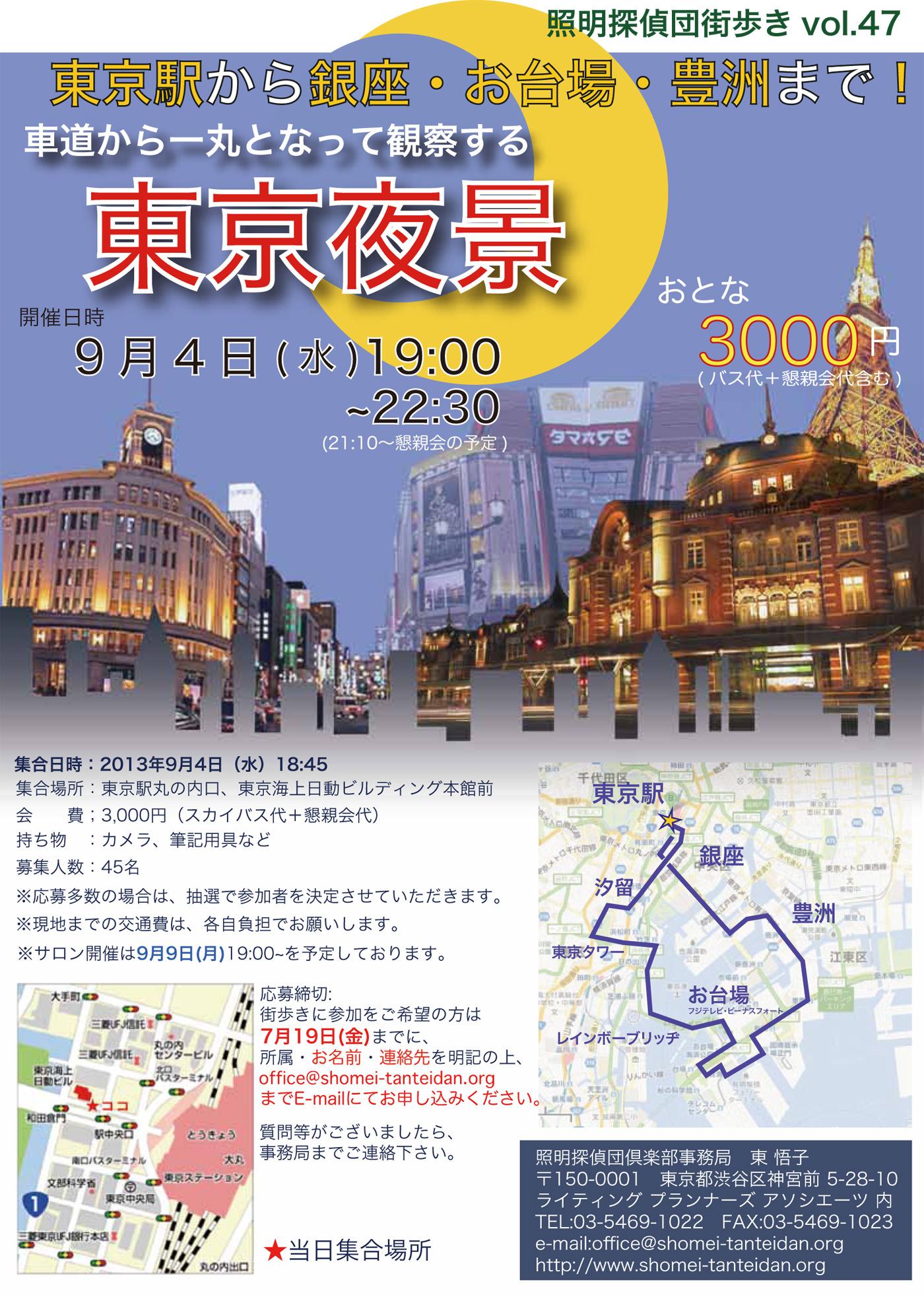 東京夜景チラシのコピー
