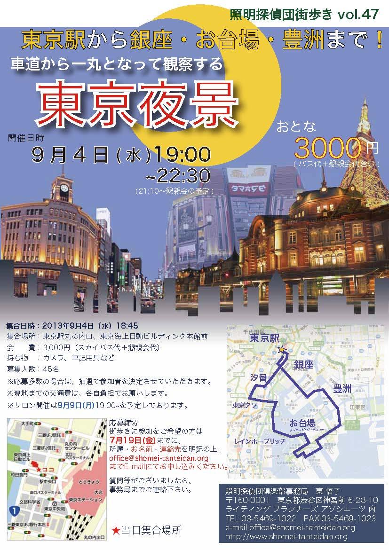 照明探偵団街歩き『車道から一丸となって観察する東京夜景』のチラシ