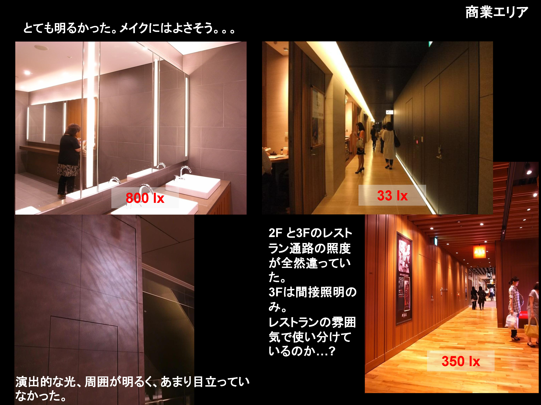 第49回街歩き_虎の門ヒルズ(2班) 5