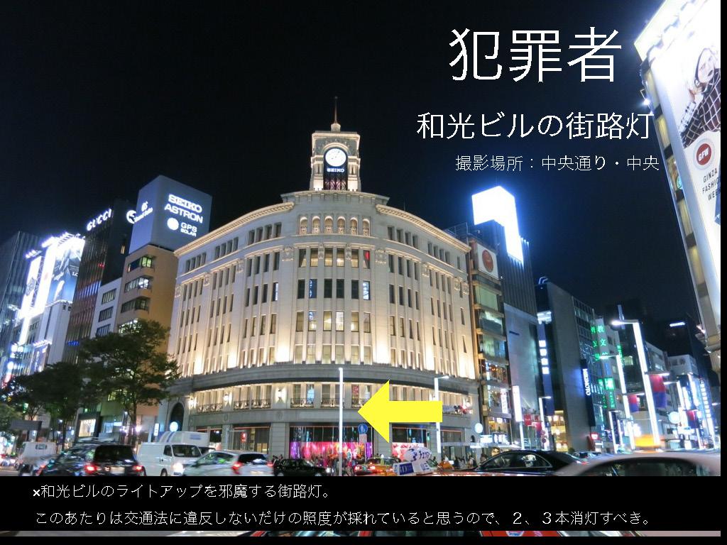 4班銀座街歩き_修正版_ページ_15