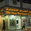 20140331_Dubai  Old town_01