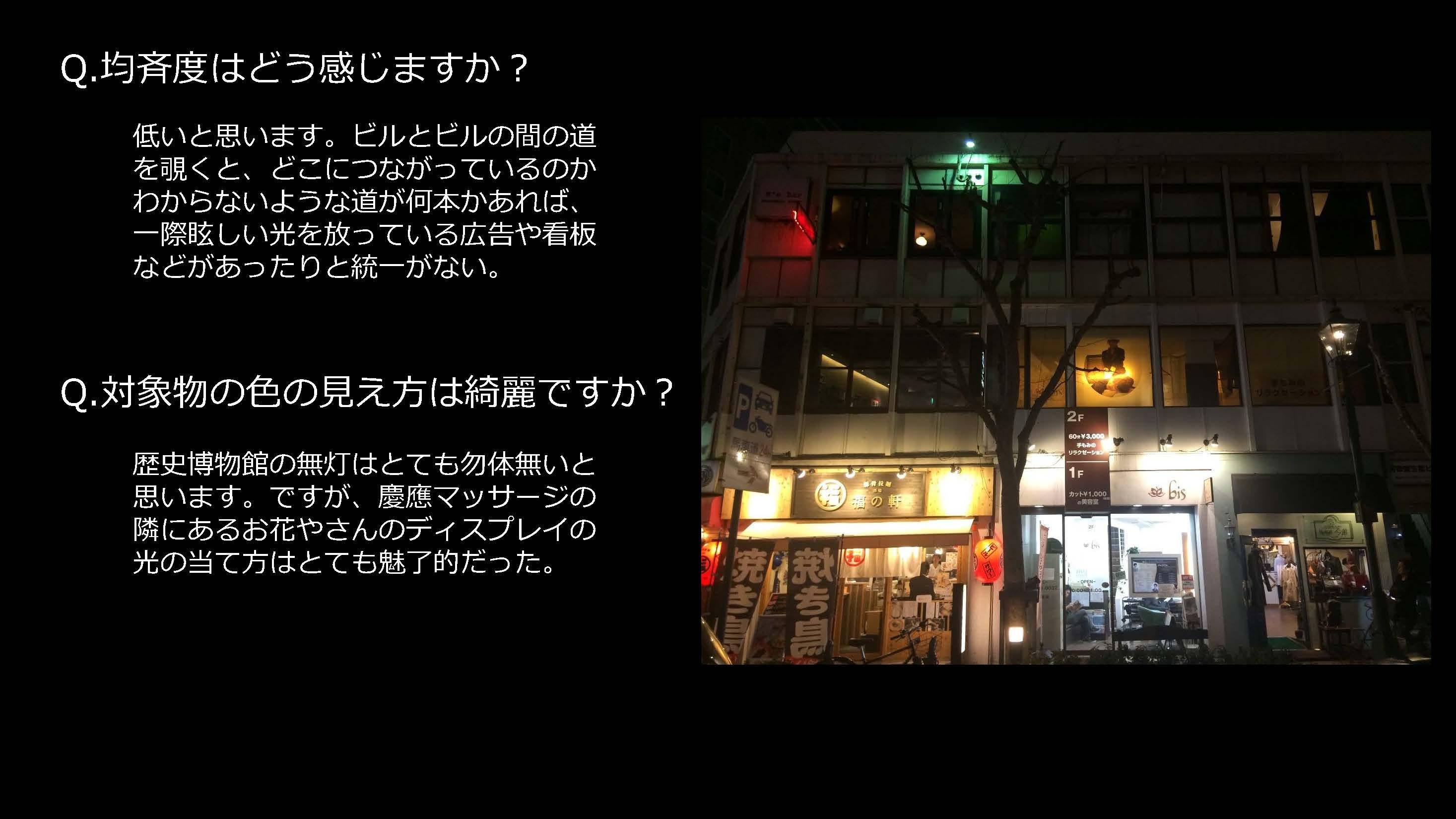 ★照明探偵団街歩き@馬車道_発表用_ページ_14