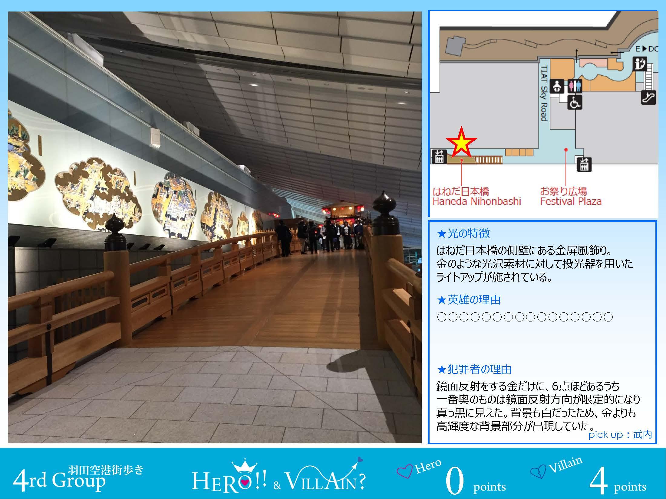 【4班発表資料】161130_羽田空港街歩き(最終版)_ページ_16