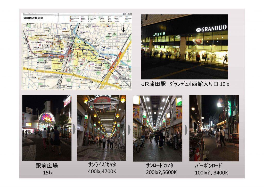 蒲田駅街歩き1班_20170825_ページ_03