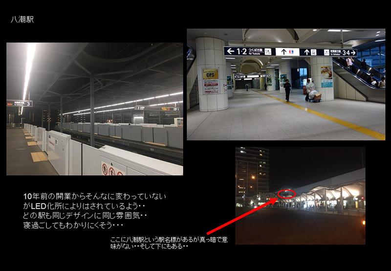 八潮街歩き(TX2班)2