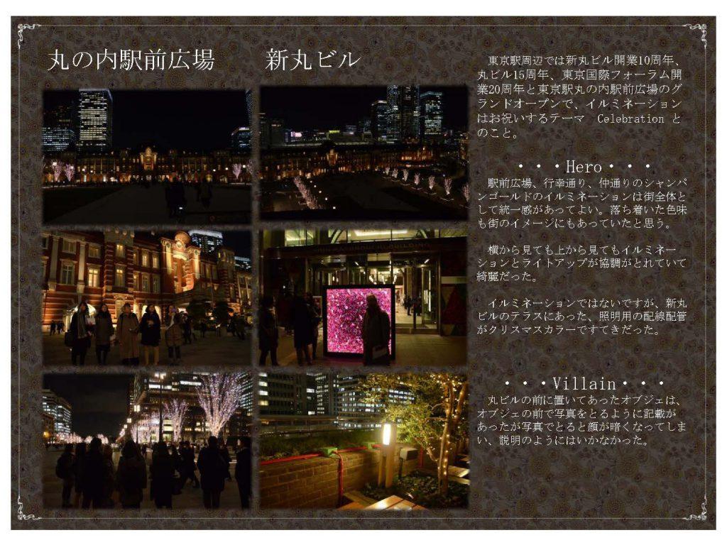 照明探偵団発表資料(1班) (1)_ページ_3