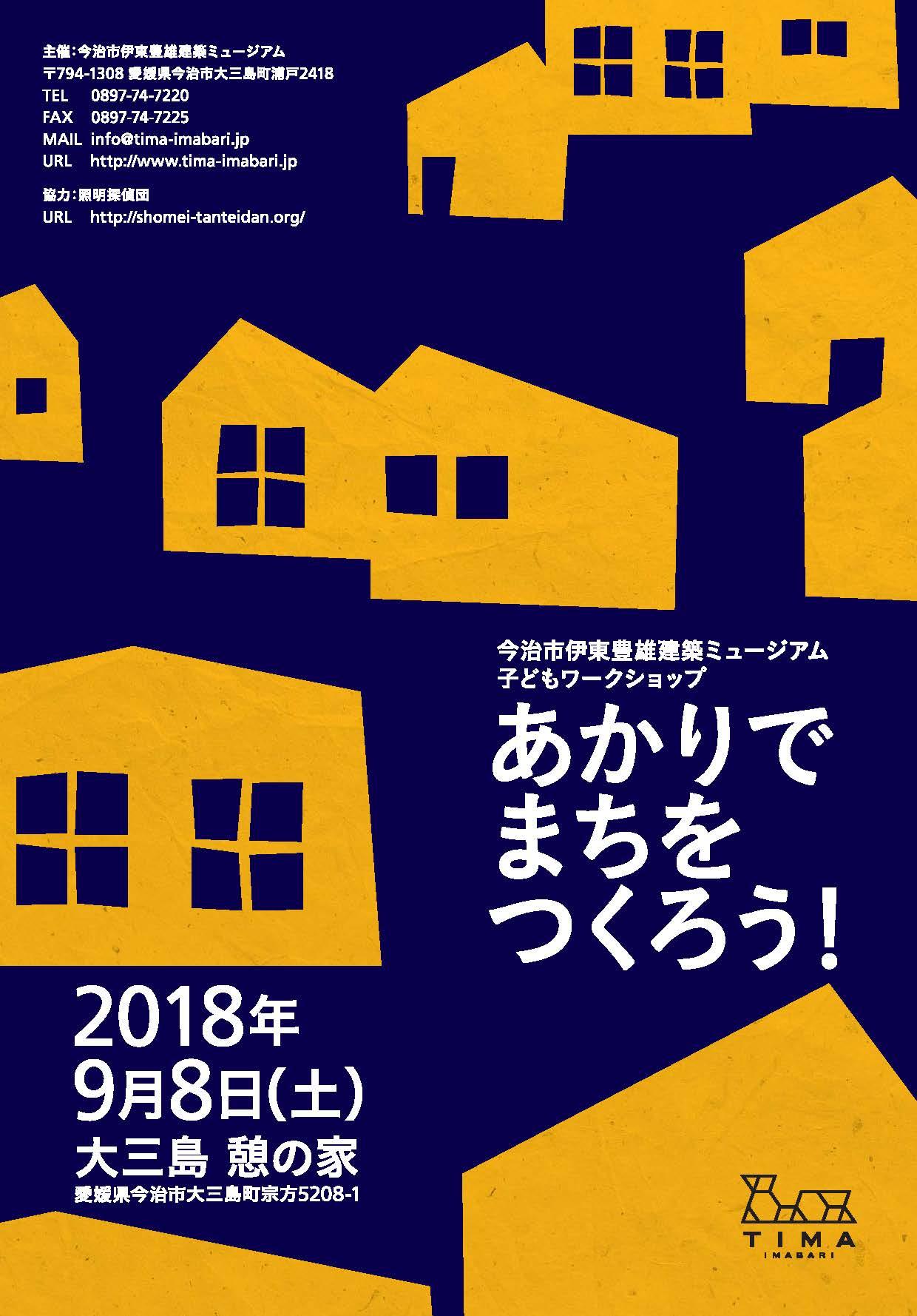 20180727_itojuku_ページ_1