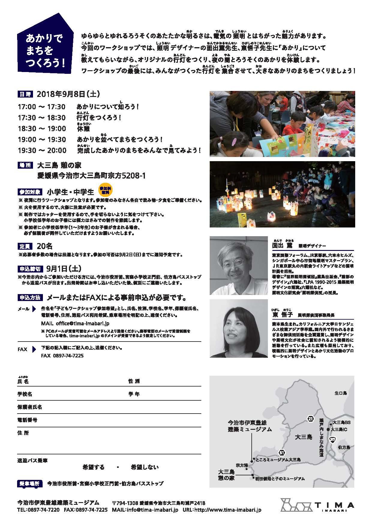 20180727_itojuku_ページ_2